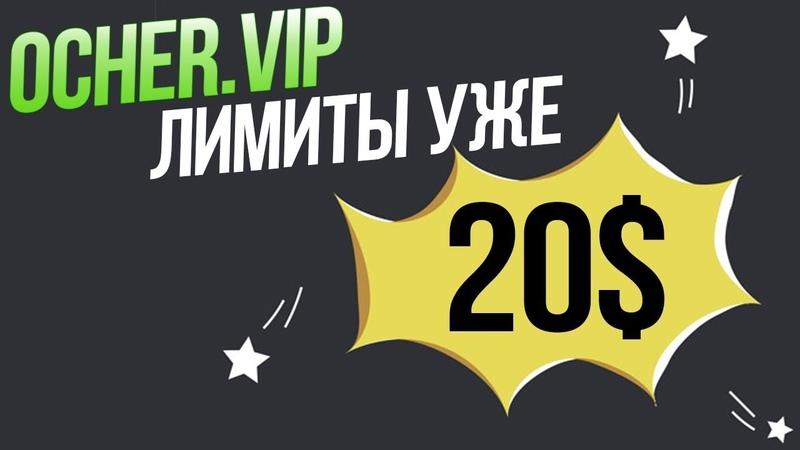 ХАЙП OCHER VIP ПРОШЁЛ 1 КРУГ! ЛИМИТЫ ПОВЫСИЛИ УЖЕ ДО 20$! ВЫПЛАТЫ РАБОТАЮТ!