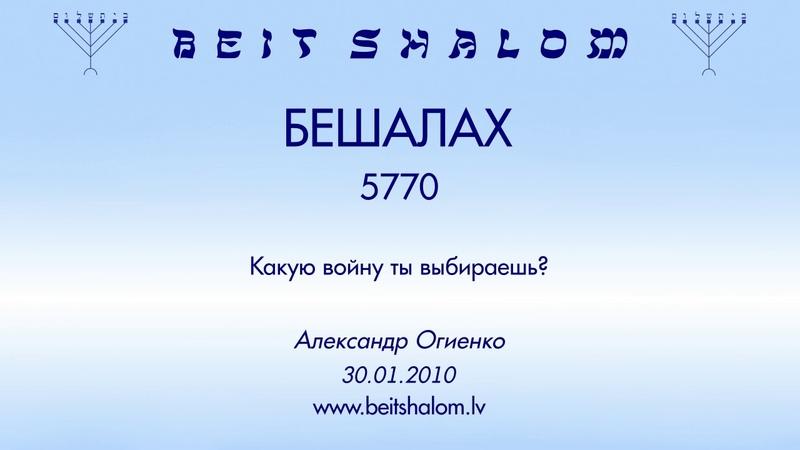 «БЕШАЛАХ» 5770 «КАКУЮ ВОЙНУ ТЫ ВЫБИРАЕШЬ ?» (30.01.2010)