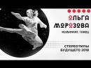 ОЛЬГА МОРОЗОВА - танец как состояние / Стереотипы Будущего