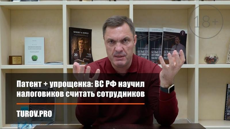 Патент упрощенка: ВС РФ научил налоговиков считать сотрудников