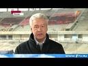 Открытие стадиона «Спартака» намечено на конец июля 2014 года