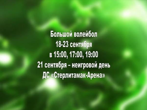 Выпуск от 14.09.18 Большой волейбол в городе - Стерлитамакское телевидение
