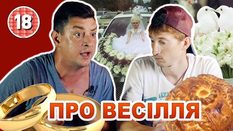 Петро Бампер і Сус про весілля
