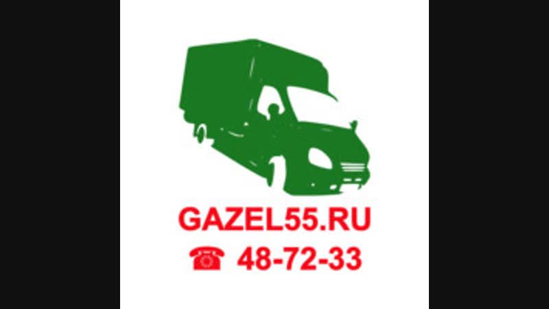 грузоперевозки Омск область gazel55.ru грузчики газель недорого заказать