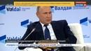 Путин СРАВНИЛ военные компании России и США в Сирии