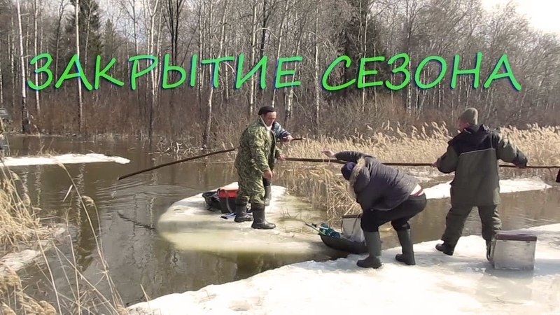 ЗАКРЫТИЕ СЕЗОНА 2018-2019 ОПАСНЫЙ ЛЁД ЛЮДИ КУПАЮТСЯ 