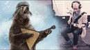 Maestro Gordussy - Таежный медведь (репетиция)