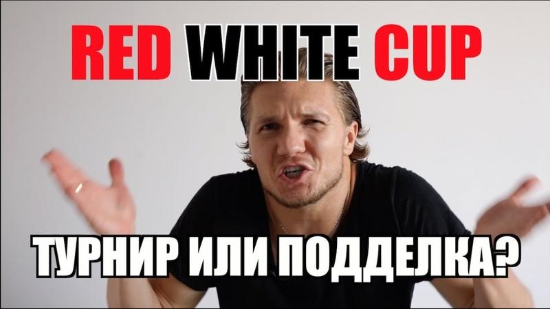 ЯБальник о турнире RED WHITE CUP!