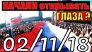 РОССИЯНЕ начали ОТКРЫВАТЬ ГЛАЗА НА то ЧТО ПРОИСХОДИТ в СТРАНЕ