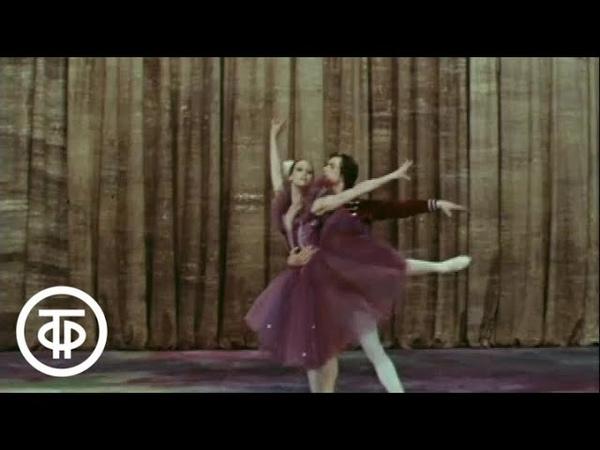 Ф.Шопен. Ноктюрн. М.Плисецкая и А.Богатырев. F.Chopin Nocturne M.Plisetskaya, A.Bogatyrev (1977)