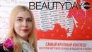 Репортаж с BEAUTYDAYPRONAIL 2019 💅 Конгресс Мастеров Ногтевого сервиса и Подологии в Москве