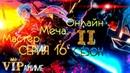Мастера меча онлайн ТВ-2 / Sword Art Online TV-2 / ソードアート・オンライン 2 - серия 16