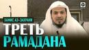 Треть Рамадана - Шейх Хамис аз-Захрани