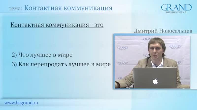Дмитрий Новосельцев вебинар Контактная коммуникация
