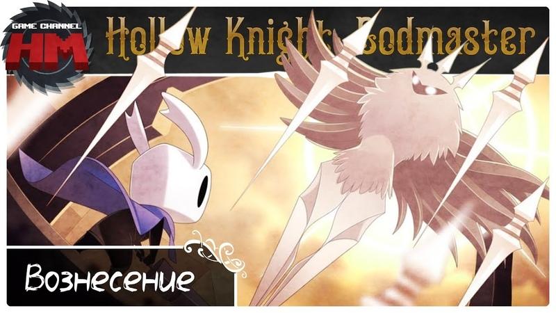 ВОЗНЕСЕНИЕ Финал Hollow Knight Godmaster Серия №6