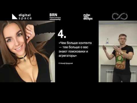 Данил Снитко — «Вы не спрашивали, но я расскажу — самопиар агентства»   [Design] Digital Meetup 5