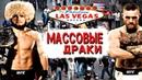В Лас Вегасе начались масовые драки из за боя Конор-Хабиб | Чрезвычайная ситуация