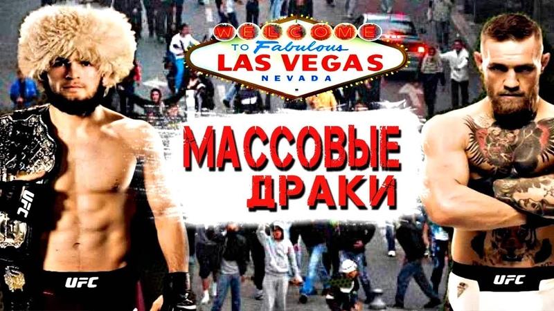 В Лас Вегасе начались масовые драки из за боя Конор Хабиб Чрезвычайная ситуация