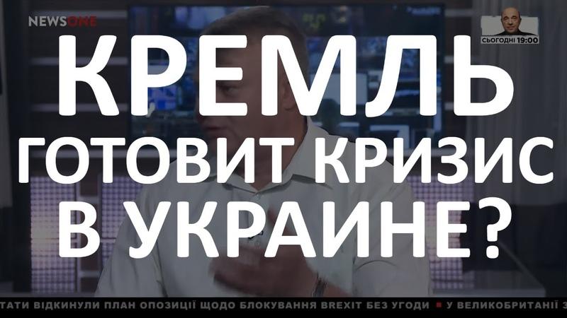 Нас ждет сумасшедший кризис после одного щелчка пальцев Кремля Трюхан Гости на NEWSONE 13 06 19