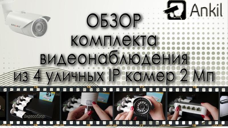 Обзор комплекта наружного видеонаблюдения из 4 IP камер