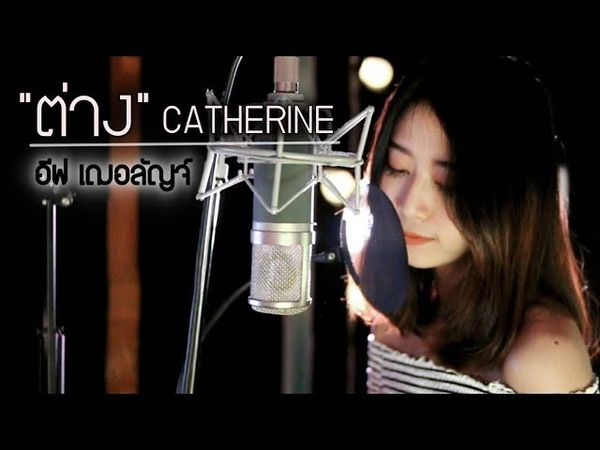 CATHERINE ต่าง Acoustic Cover By อีฟ โอ๊ต
