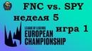 FNC vs SPY Week 5 LEC 2019 Чемпионат Европы LCS EU Team Splyce против Fnatic