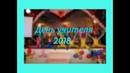 Концерт ко Дню Учителя 2018