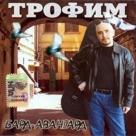 Трофим альбом Бард авангард