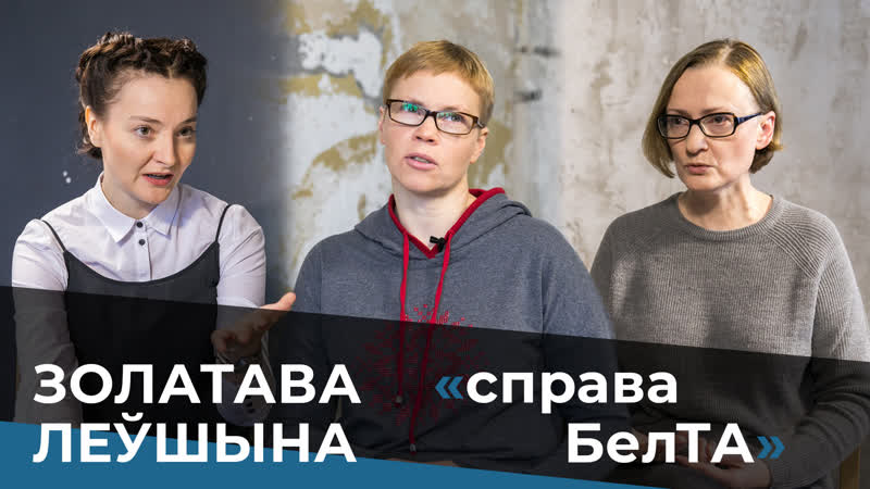 Золатава і Леўшына пра справу БелТА, цэнзуру і агентуру Золотова и Левшина о деле БелТА