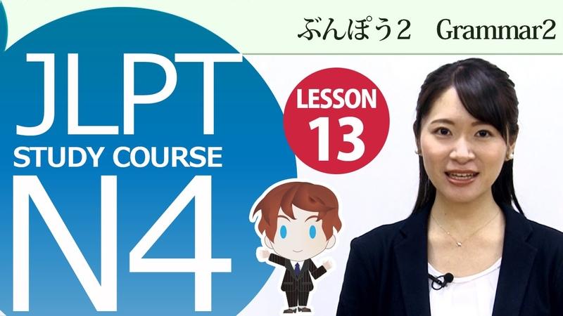 JLPT N4 Lesson 13-3 Grammar「2. Respectful nouns, adjectives and adverbs 」,「3. N でございます。」【日本語能力試験N4】