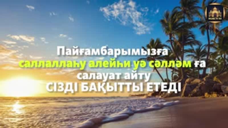 БАҚЫТТЫ_БОЛУ_ҮШІН_САЛАУАТ_АЙТУДЫ_ҰМЫТПАҢЫЗ