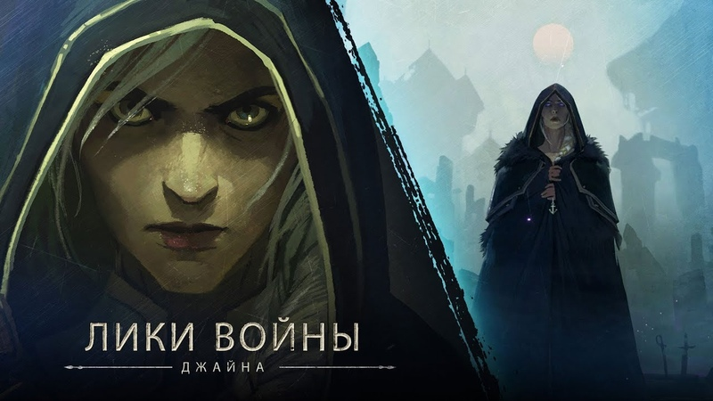 «Лики войны» Джайна (в исполнении Натальи «Хелависы» ОШей, «Мельница»)