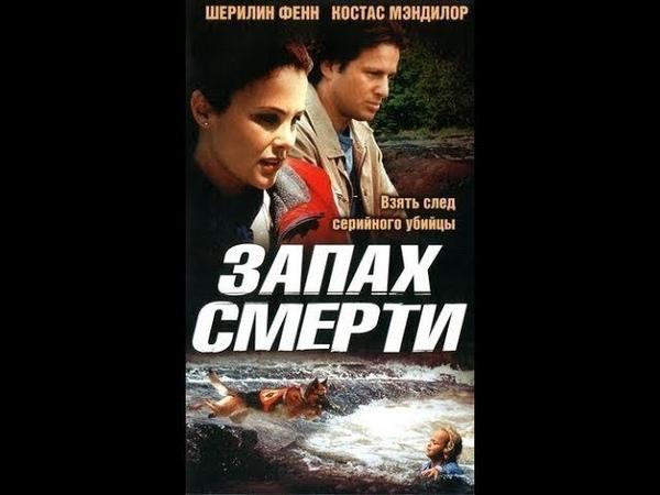 Запах смерти (2002) SATRip.