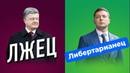Лжец Порошенко Либертарианец Зеленский Народный Фронт подает в Конституционный Суд