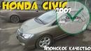 Honda Civic с пробегом 160 000км. 2007 год! ClinliCar Автоподбор СПб / Подбор авто СПб
