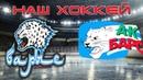 Хоккей Барыс Ак Барс Лучшие моменты Обзор матча 16 09 2018