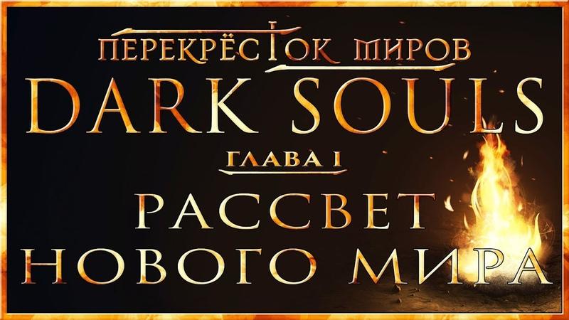 Перекрёсток миров Глава 1 Рассвет нового мира Dark Souls Lore