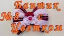 №8 Праздничный бантик из атласной ленты своими руками пошаговая инструкция