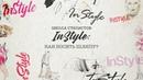 Школа стилистов InStyle: 3 модных образа с фетровой шляпой от Таты Шапиро
