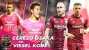 Jリーグ開幕!ハンパナイPLAYMIX!|セレッソ大阪vsヴィッセル神戸|2019.02.22 フライデーナイトJリーグ
