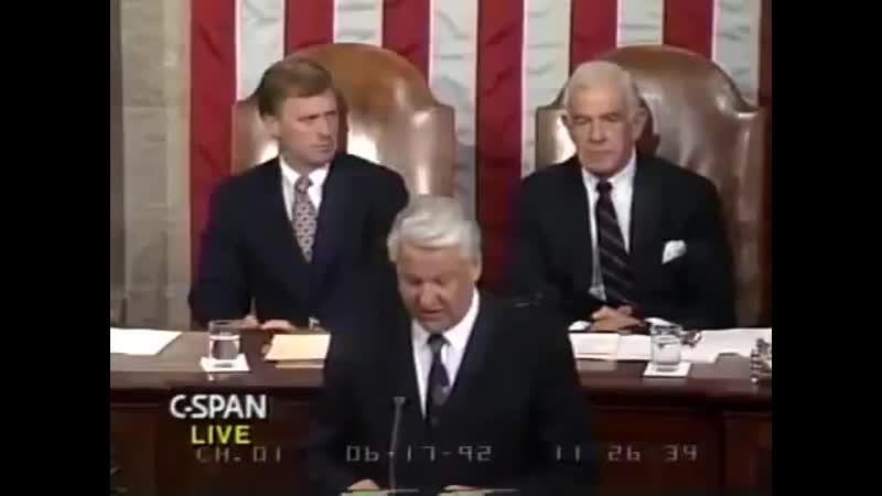 17 июня 1992 г.Ельцин произнёс свою речь в Конгрессе США в которой объявил коммунизм поверженным.