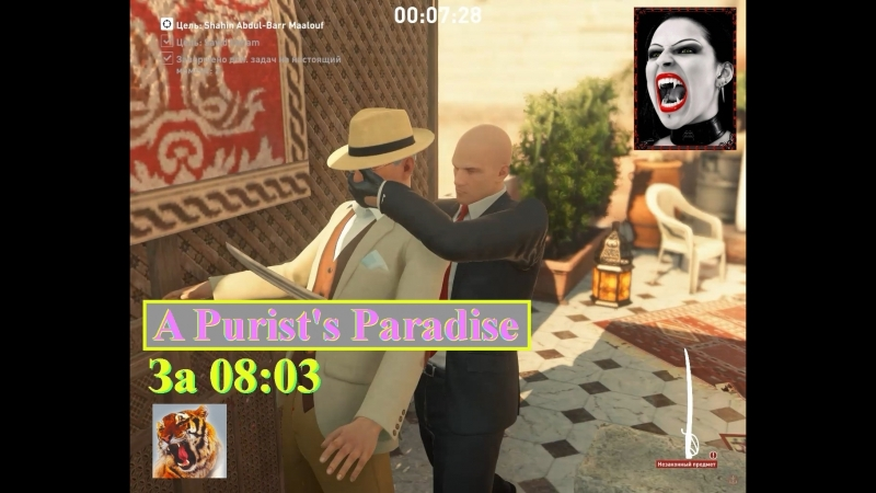 Hitman - A Purist's Paradise • За 08_03. 1080рᴴᴰ