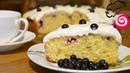 Творожный пирог с ягодами и сметанным кремом