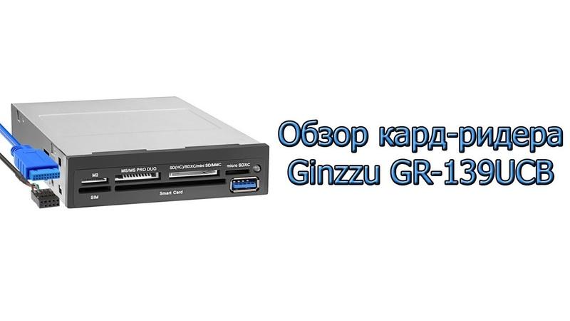Обзор кард-ридера Ginzzu GR-139UCB