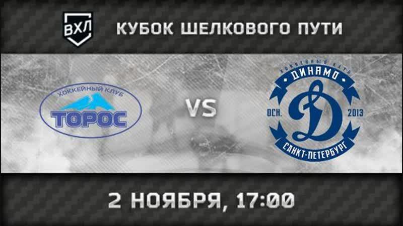 «Торос» Нефтекамск — «Динамо» Санкт-Петербург, 17:00