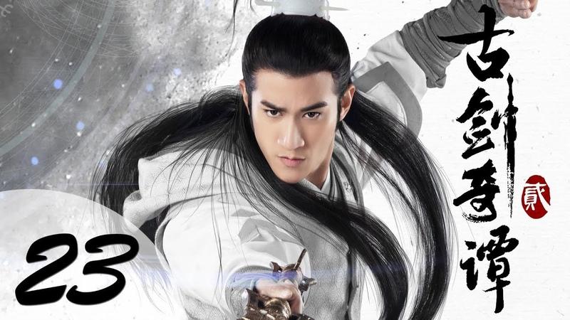 【ENG SUB】古剑奇谭二 23 | Swords of Legends II EP23(付辛博、颖儿、李治廷、张智尧主演)