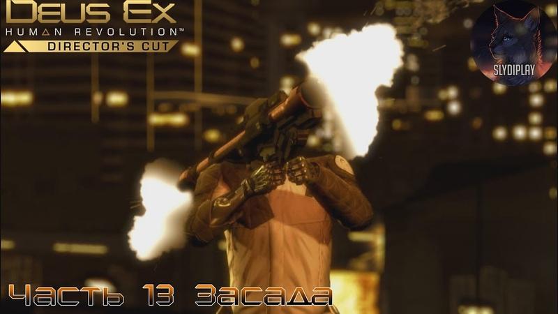Deus Ex Human Revolution Director's Cut Прохождение часть 13 Засада