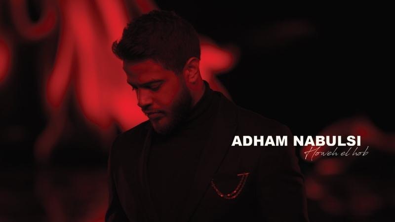 Adham Nabulsi - Howeh El Hob | ادهم نابلسي - هو الحب (Official Music Video)