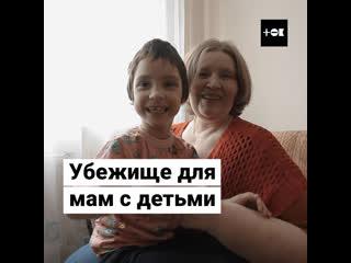 Кризисная квартира для мам в Челябинске