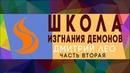 ЧАСТЬ ВТОРАЯ ШКОЛА ИЗГНАНИЯ ДЕМОНОВ ДМИТРИЙ ЛЕО20.07.2019
